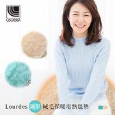 Lourdes圓形絨毛保暖電熱毯墊-日本ATEX系列
