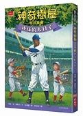 (二手書)神奇樹屋特別篇1:棒球的大日子(中英雙語,附學習單)