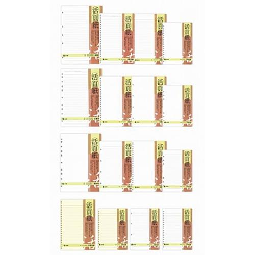 CHA SHIN 加新 3LN1826N 18K 26孔 壓線活頁內紙/筆記本內頁/活頁紙 80張入 178×258mm