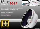ROWA‧JAPAN 單眼專用廣角鏡頭 58mm 0.43x Wide Lens For DSLR 82mm大口徑 白色限定版 台灣製造