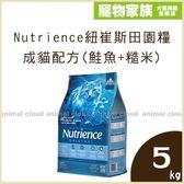 寵物家族-Nutrience紐崔斯田園糧-成貓配方(鮭魚+糙米)5kg