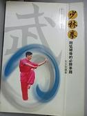 【書寶二手書T6/體育_BOK】少林拳 : 剛猛絕倫的必勝拳路_精平裝: 平裝本