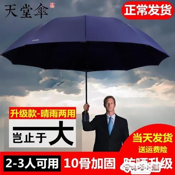 天堂傘超大加大號男女摺疊雨傘雙人三人黑膠遮陽晴雨傘旗艦店官網 夏季特惠