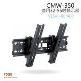 Eversun CMW-350-32-55吋顯示器‧可調式壁掛架‧液晶電視架