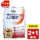 (買2送1)力增飲 鉻100 237mlX24罐X2+1箱 紅豆口味 (無糖 調節生理機能 奶素可食) 專品藥局【2016482】