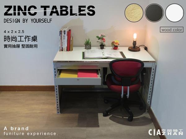 工作桌 空間特工(長4尺x深2x高2.5,含抽屜 有色封板)鍍鋅 免螺絲角鋼 學生桌 B款 BZ410W