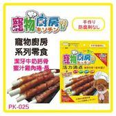 【寵物廚房】潔牙牛奶蜜汁雞肉捲-長 (PK-025)*6包 (D311A25-1)