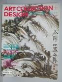 【書寶二手書T1/雜誌期刊_QBK】藝術收藏+設計_2014/6