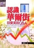 二手書博民逛書店 《認識華爾街: 投資美股Q&A》 R2Y ISBN:9574932532│大衛,史谷特