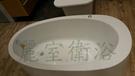 【麗室衛浴】英國ICI KERAMIN BAK03 超音波 泡泡 按摩缸 1790*990*560mm 門市品出清