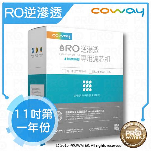 【水達人】 Coway RO逆滲透專用濾芯組【11吋第一年份】Circle 11吋水機第一年濾心組/適用P-160L濾心