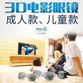 電影院專用偏振3D通用Reald圓偏光不閃式電視眼鏡 DA3848『黑色妹妹』
