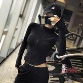 運動上衣 網紅顯瘦運動外套女速幹透氣拉鍊跑步長袖緊身健身夾克瑜珈服上衣 4色