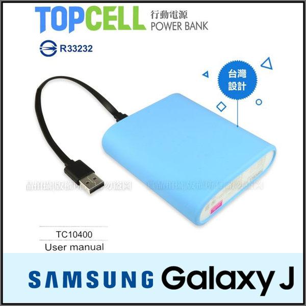 ★TopCell TC10400 行動電源/6500mAh/SAMSUNG GALAXY E5/E7