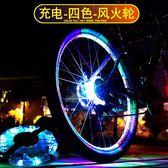 自行車燈夜騎風火輪單車配件山地車車輪夜行裝備死飛輪胎車輪裝飾