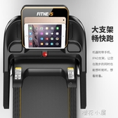 跑步機家用款小型T900室內超靜音迷你特價電動折疊式健身器材QM『櫻花小屋』