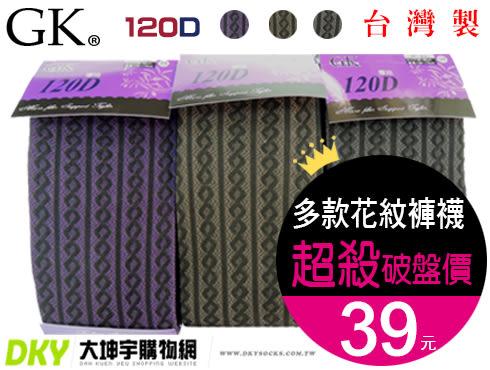 GK-6103 台灣製 GK 120丹8字錬雙色褲襪 天鵝絨 厚地保暖內搭  超殺破盤價39元