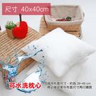 水洗抱枕 40x40 枕心/裸枕 (S號) 台灣製- 二入組 《Embrace英柏絲》
