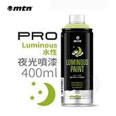 『ART小舖』西班牙蒙大拿MTN PRO 水性夜光噴漆400ml 單色自選