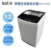 《0利率/免運費》Kolin 歌林 12公斤 單槽 全自動 洗衣機 BW-12S05【南霸天電器百貨】