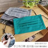 改良加大 可水洗 -《加大版-可拆洗-台灣製棉布手工布口罩(可換不織布濾材)》-台客嚴選