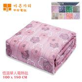 【韓國甲珍】韓國進口3尺6尺單人電毯(花色隨機)NHB300P01