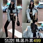 克妹Ke-Mei【AT54426】重推!美式街拍風拉鍊可露肩立領排釦牛仔外套