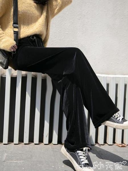 金絲絨褲子 金絲絨闊腿褲女春秋冬加絨加厚高腰垂感顯瘦百搭寬鬆直筒拖地褲子 小天使 99免運