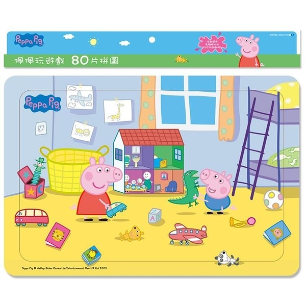 粉紅豬佩佩玩遊戲80片拼圖