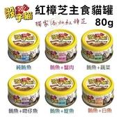 *WANG*【24罐組】骰子貓紅樟芝主食貓罐80g·獨家加入1%紅樟芝·貓罐頭
