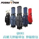POSMA PGM 高爾夫伸縮球包 伸縮槍包 四輪控制 可託運 紅 QB061