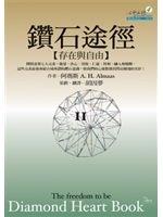 二手書博民逛書店 《鑽石途徑II-存在與自由》 R2Y ISBN:9867574311│阿瑪斯