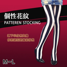 【衣襪酷】黑白直條保暖褲襪 個性花紋 台灣製 舒美