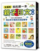 全圖解我的第一本親子日文字典 :日本小學校長教你用日本小孩的方法記單字