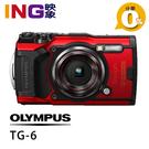 【6期0利率】送64G+副電副充 Olympus Tough TG-6 防水相機 紅色 潛水相機 元佑公司貨 微距 4K TG6