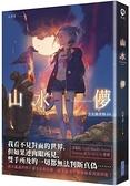 山水儚──少女撿骨師(04)【城邦讀書花園】