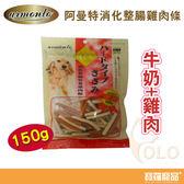 Armonto 阿曼特 消化整腸營養雞肉條系列 150g【寶羅寵品】