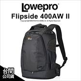 Lowepro 羅普 Flipside 新火箭手 400 AW II 公司貨 雙肩 後背包 攝影背包【24期免運】薪創數位