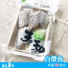 【台北魚市】 白帶魚 250g/包