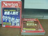 【書寶二手書T5/雜誌期刊_NFT】牛頓_221~228期間_6本合售_機器人時代等