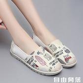 一腳蹬 漁夫鞋女平底懶人一腳蹬女鞋夏季休閒帆布單鞋防滑老北京布鞋 自由角落