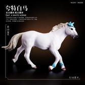 玩模樂仿真馬模型 蒙氏玩具馬套裝野生動物玩偶兒童過家家玩具YYP 傑克型男館
