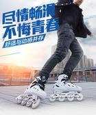溜冰鞋 溜冰鞋成人旱冰輪滑鞋成年全套裝初學者男女大學生專業直排輪兒童【寶媽優品】