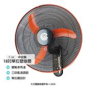 【中央興】18吋高效壁掛扇/壁扇/電扇/電風扇/風扇 F-184