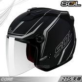 【預購】 SOL 27S 天際 消光黑銀 3/4安全帽 半罩 開放式 內襯全可拆洗 免運+加贈好禮