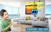 遙控飛機耐摔直升飛機充電感應飛行器會飛電動兒童男女孩飛機玩具 4色可選【七夕節全館88折】