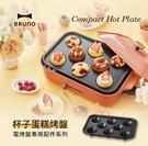 【日本BRUNO】杯子蛋糕烤盤 BOE0...
