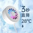 散熱器 磁吸手機散熱器半導體製冷散熱神器靜音吃雞游戲王者安卓蘋果通用
