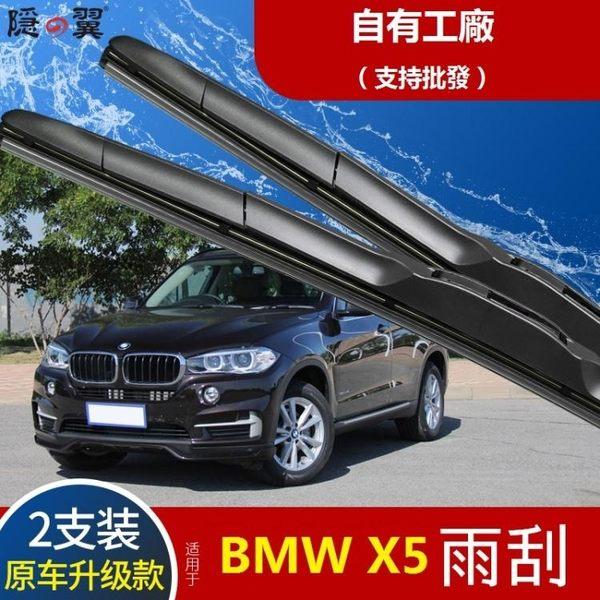 BMW適用于寶馬X5雨刮新雨刷膠條08-12-13-15-17款專用前后雨刷器片條 熊熊物語
