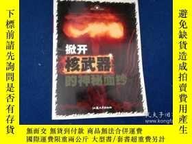 二手書博民逛書店罕見掀開核武器的神祕面紗Y205819 王子安 汕頭大學出版社
